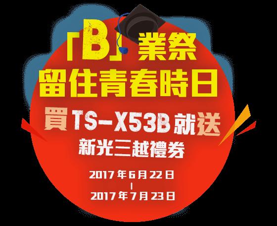 買 TS-x53B 就送新光三越禮券