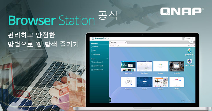 PR_Browswer-Station-official