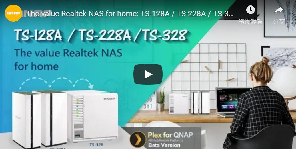 Plex for QNAP TS-128A, TS-228A and TS-328 ARMv8-based NAS