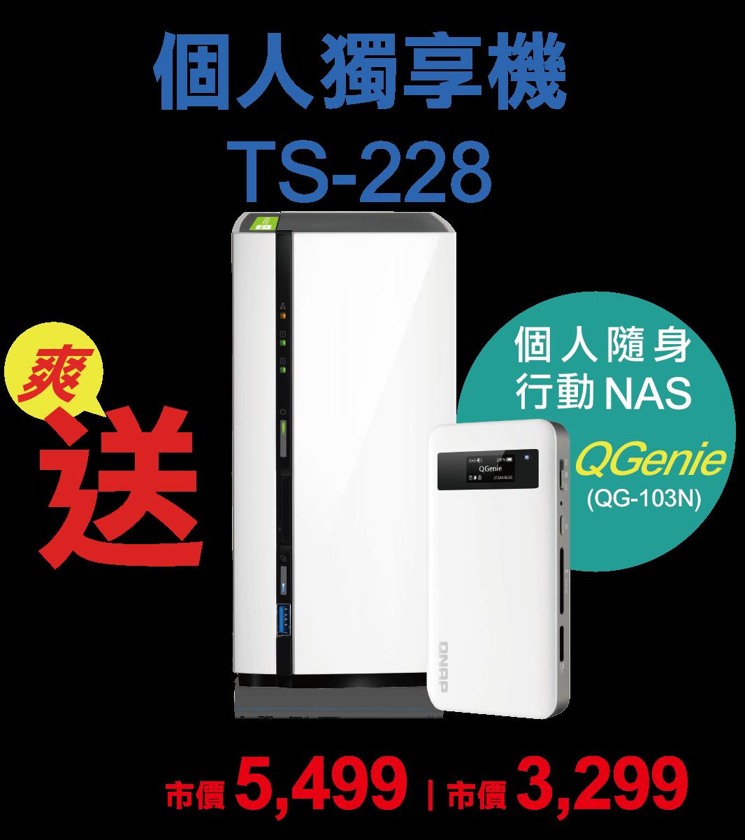 買TS-453mini送QGenie + TS-228