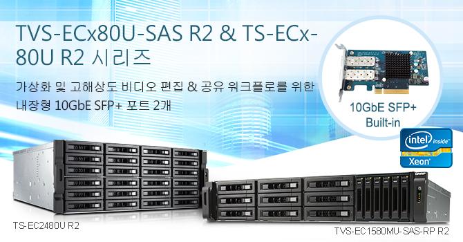 QNAP TS-ECx80U R2 엔터프라이즈급 NAS 시리즈 출시