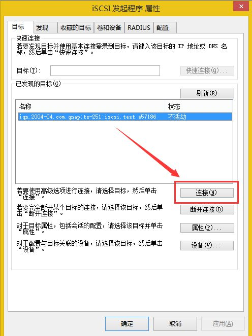 Enter the IP address of the NAS to start the discovery